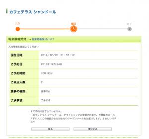 スクリーンショット 2014-12-20 21.57.15