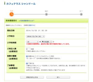 スクリーンショット 2014-12-20 21.55.22